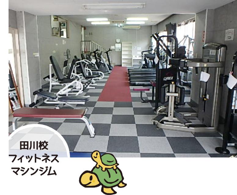 田川校フィットネスマシンジム