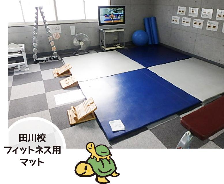 田川校フィットネス用マット